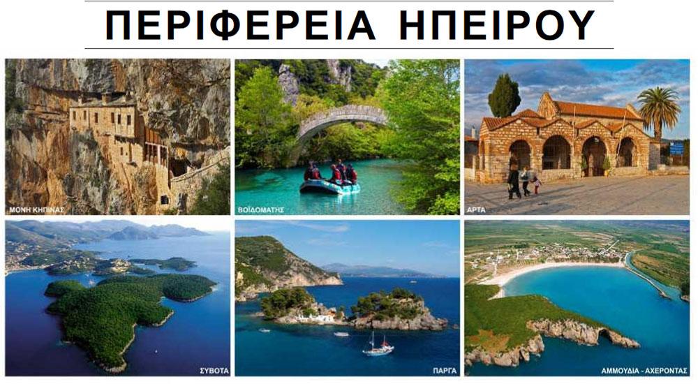Αποτέλεσμα εικόνας για μελέτη της τουριστικής ανάπτυξης της Περιφέρειας Ηπείρου