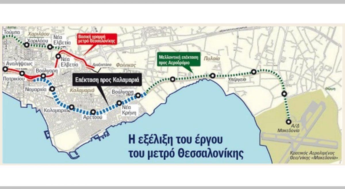 Metro 8essalonikhs Sxedia Gia Ypergeia Grammh Pros To Aerodromio