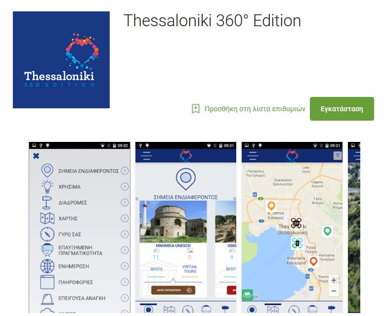 Αποτέλεσμα εικόνας για εφαρμογή Thessaloniki 360o Edition