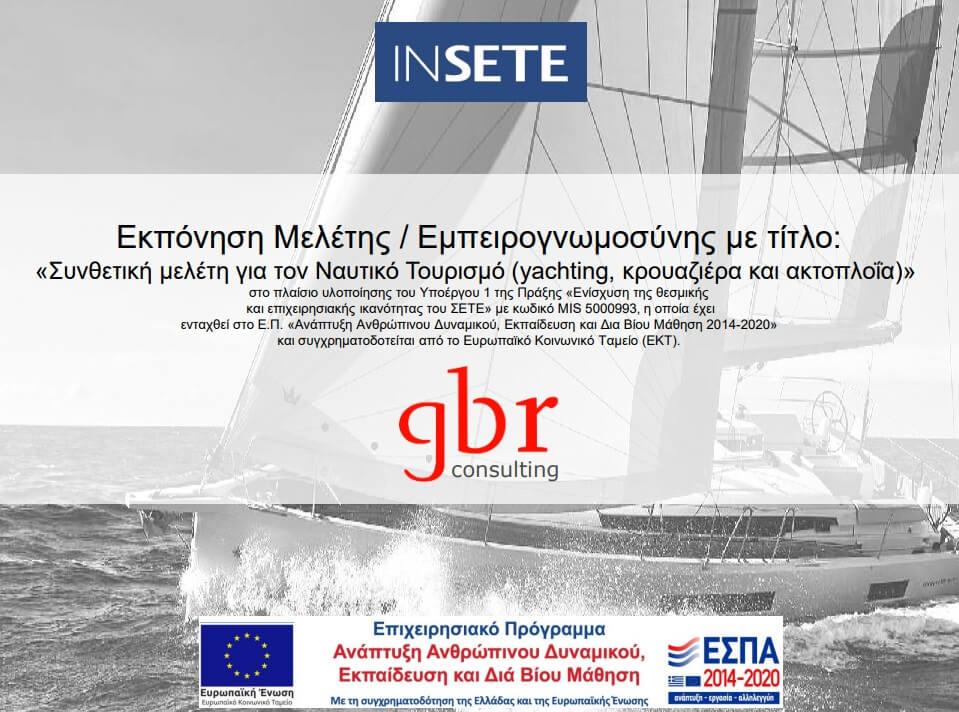 ... άμεση οικονομική επίδραση 2.280.000.000 ευρώ στην ελληνική οικονομία 5181920c2e0